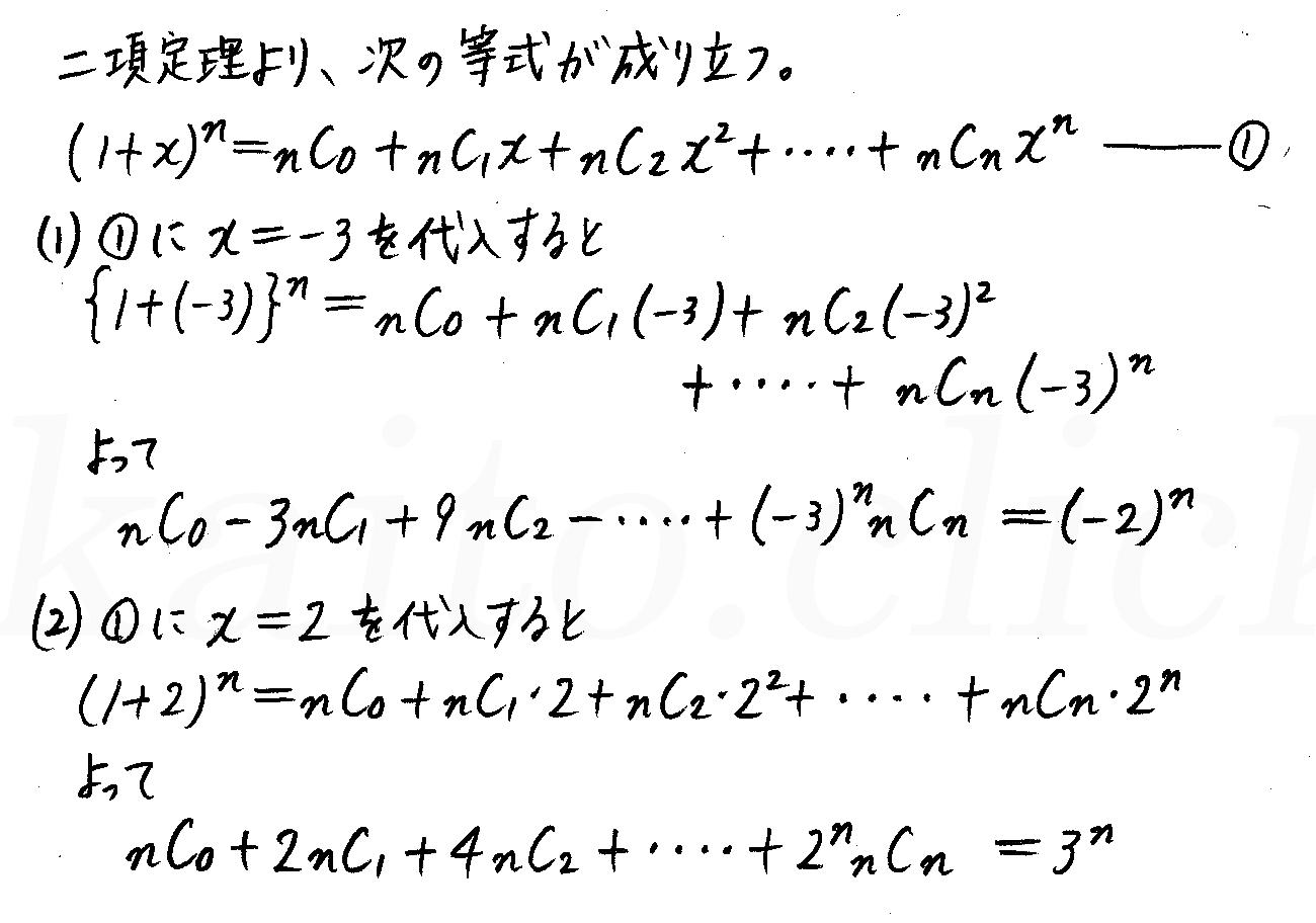 改訂版4プロセス数学2-11解答