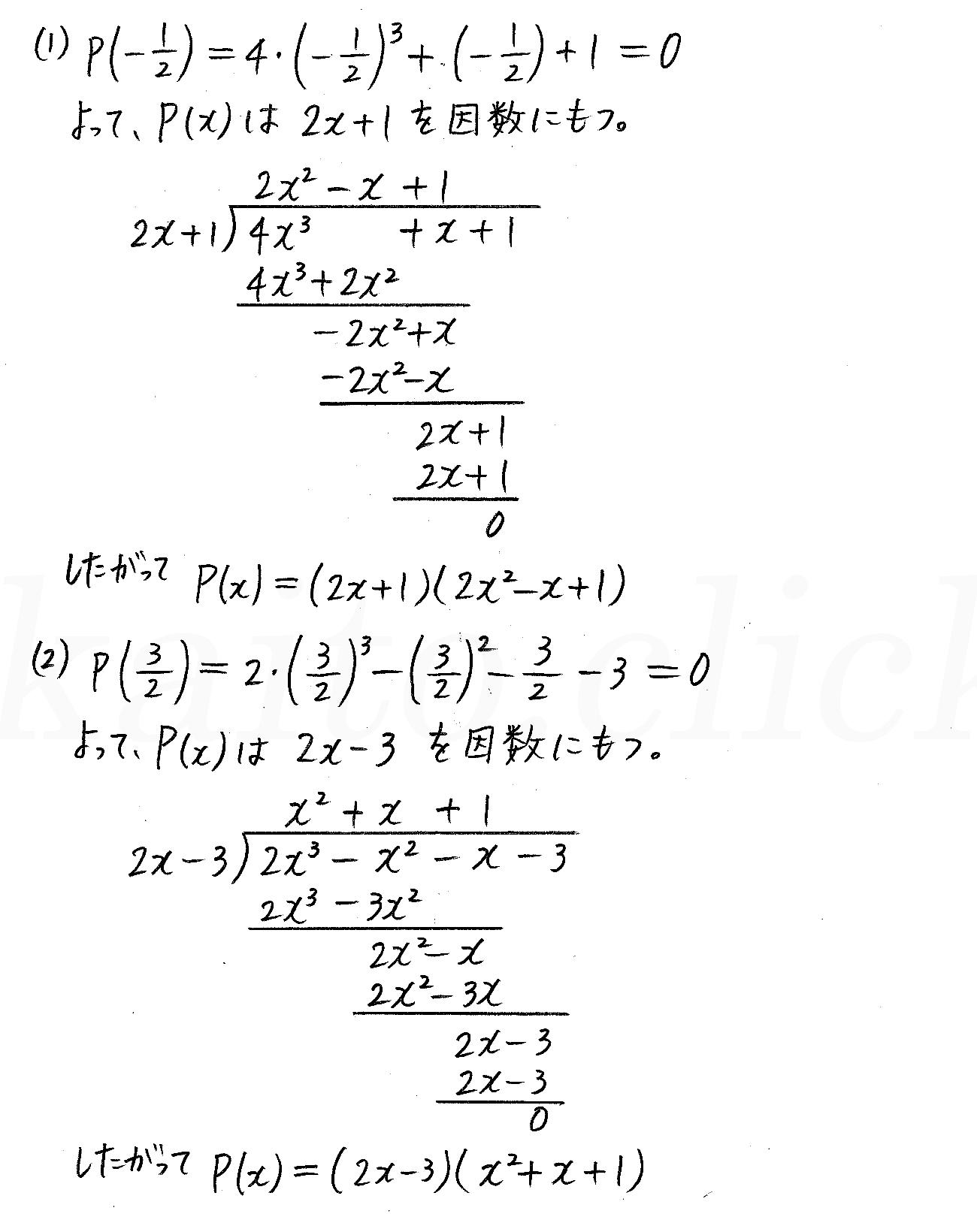 改訂版4プロセス数学2-110解答