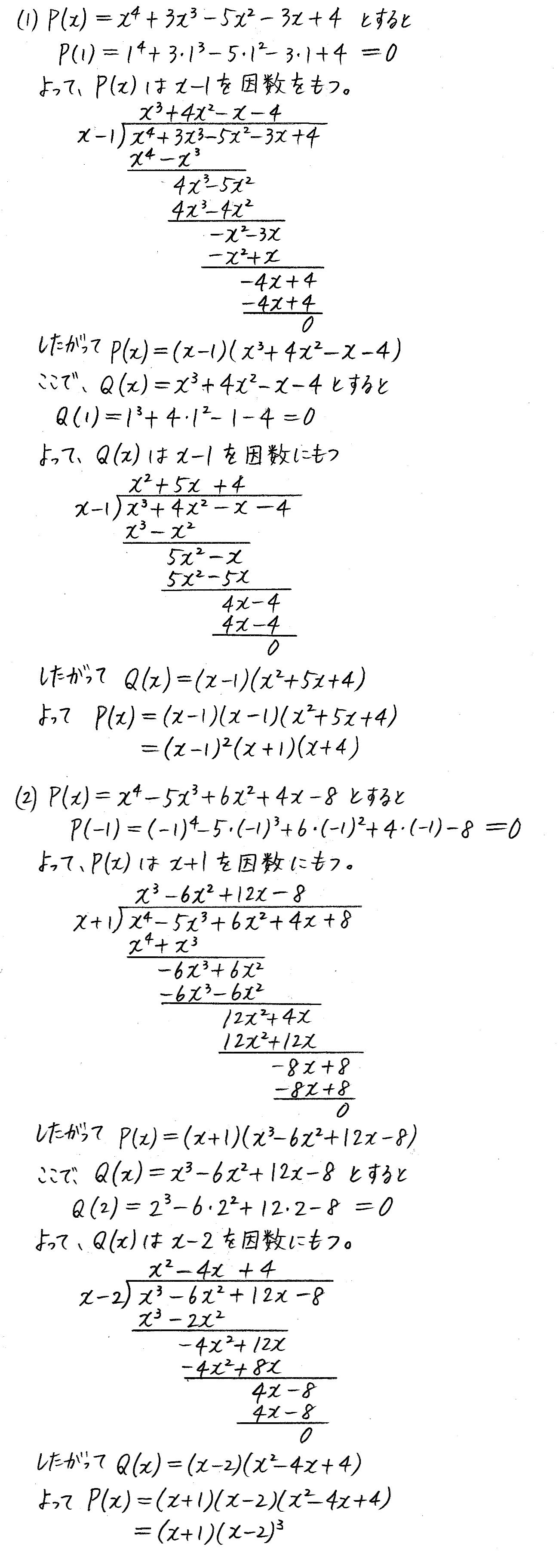 改訂版4プロセス数学2-111解答