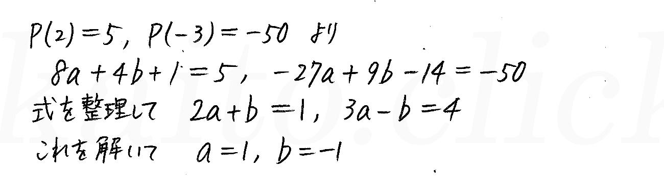 改訂版4プロセス数学2-112解答