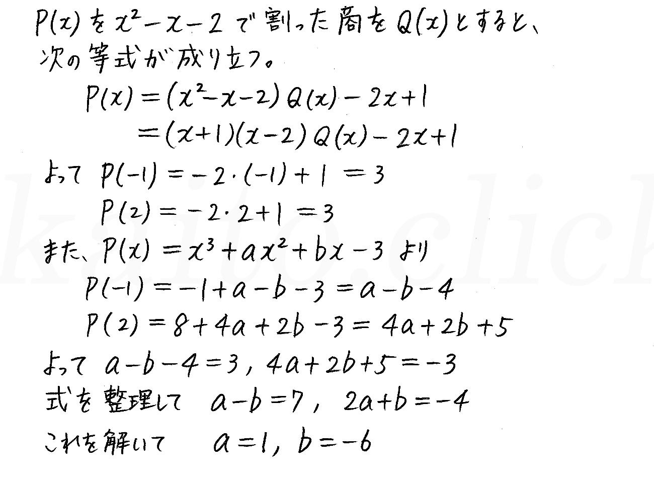 改訂版4プロセス数学2-113解答