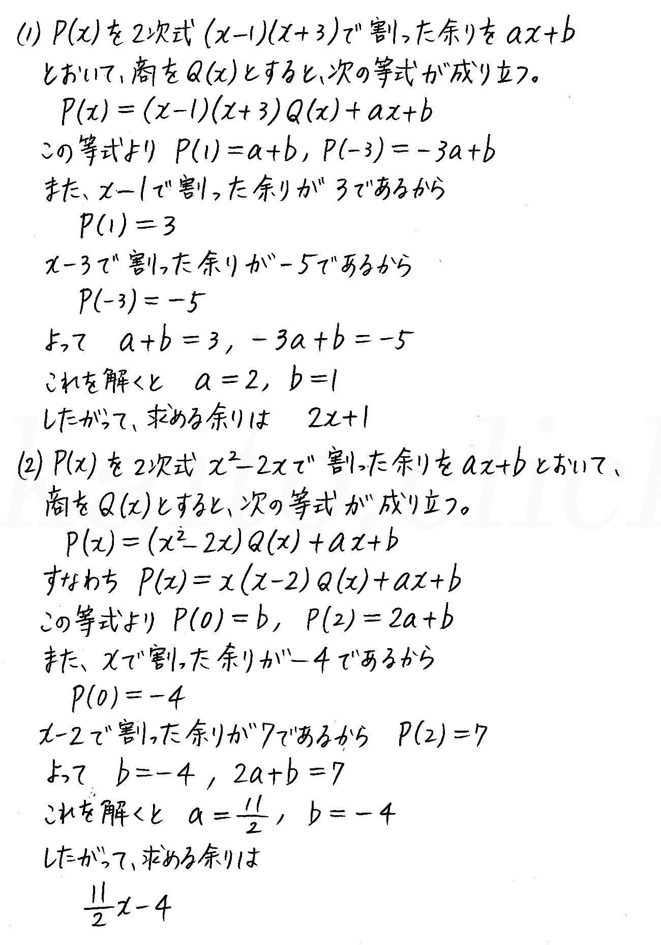 改訂版4プロセス数学2-114解答