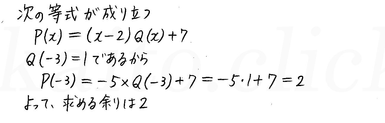 改訂版4プロセス数学2-115解答
