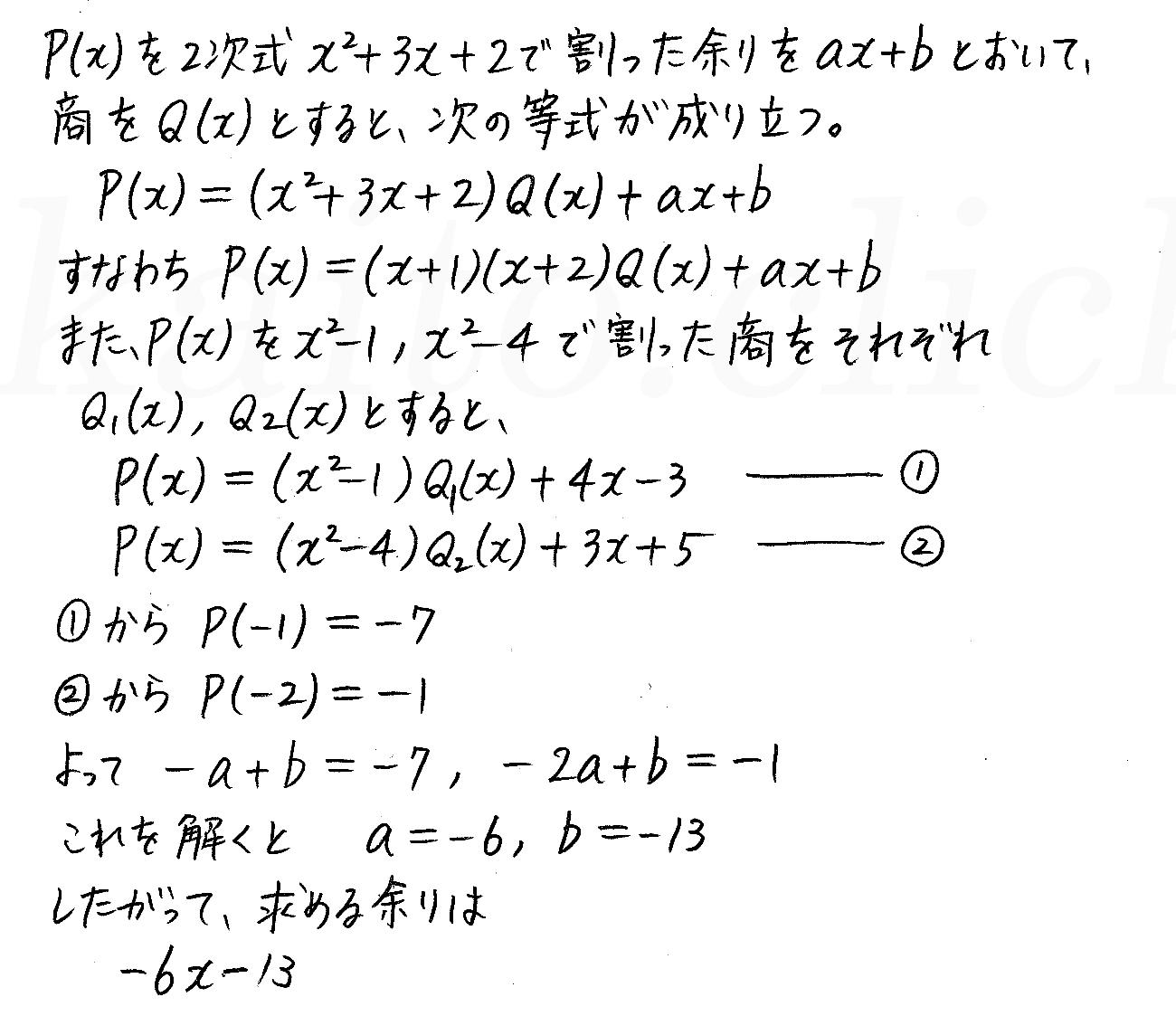 改訂版4プロセス数学2-116解答