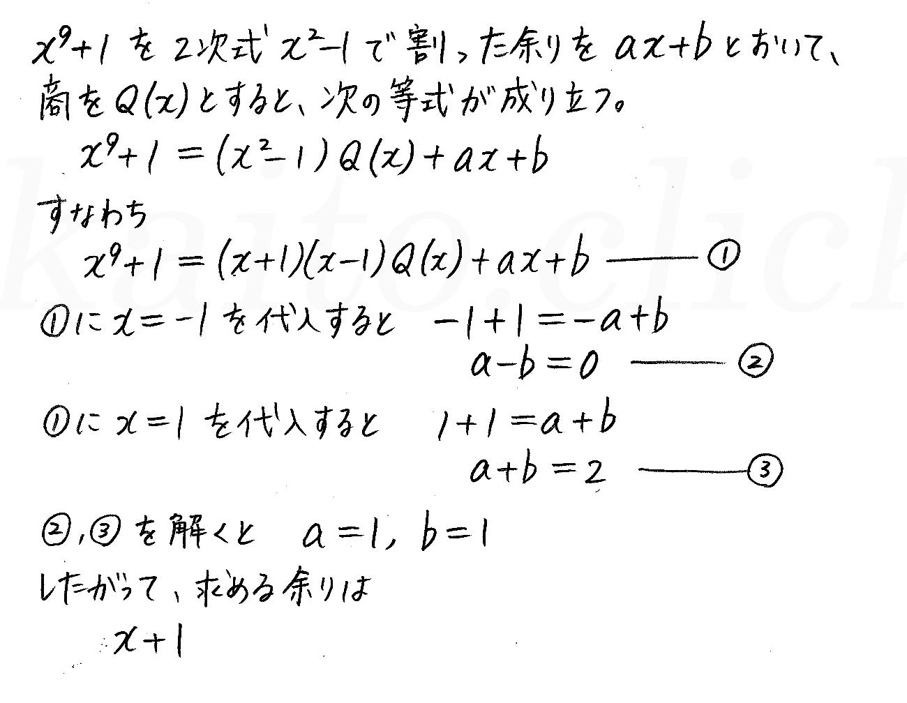 改訂版4プロセス数学2-117解答