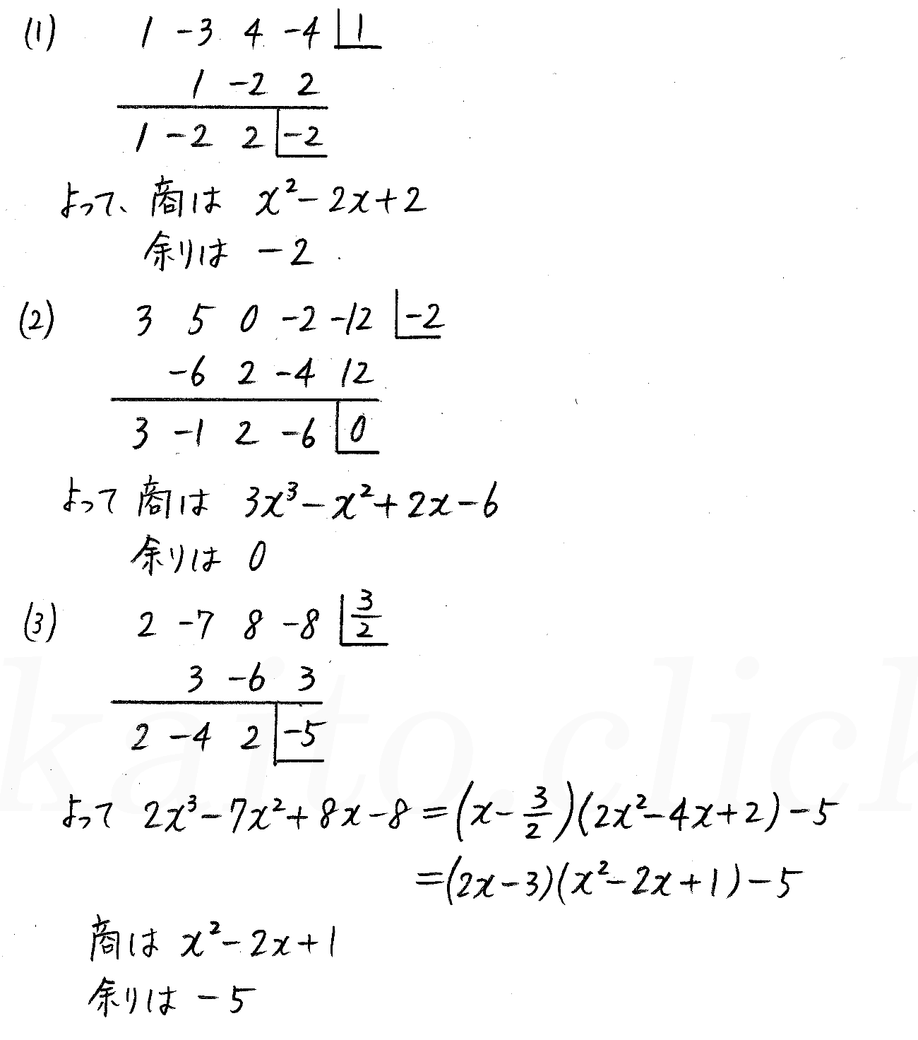 改訂版4プロセス数学2-118解答