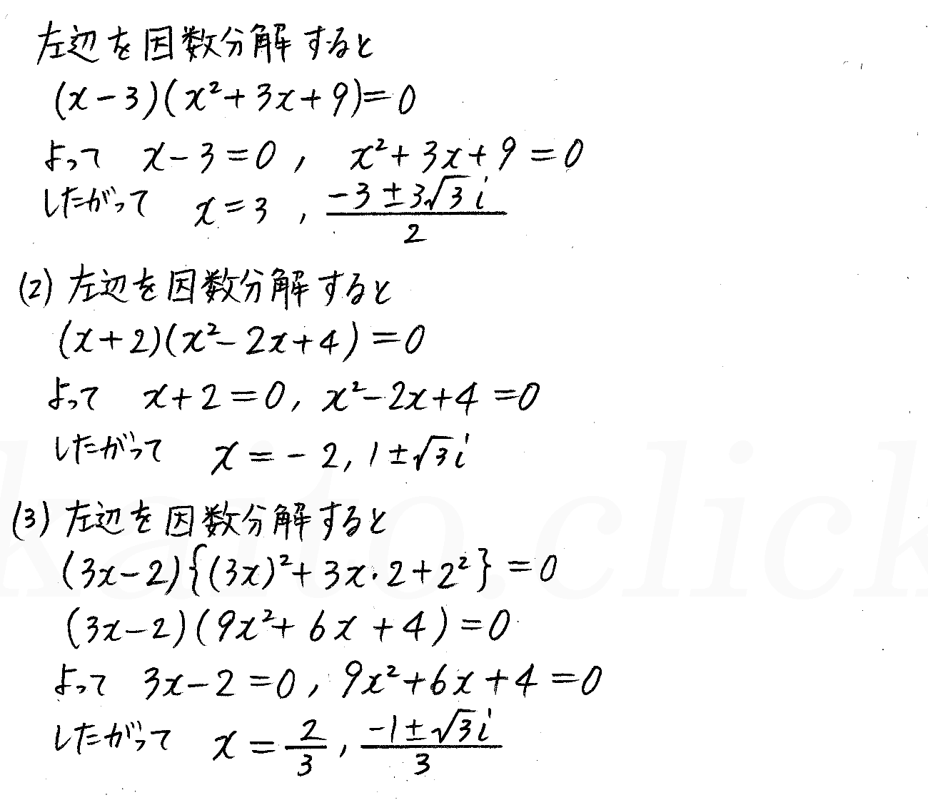 改訂版4プロセス数学2-119解答
