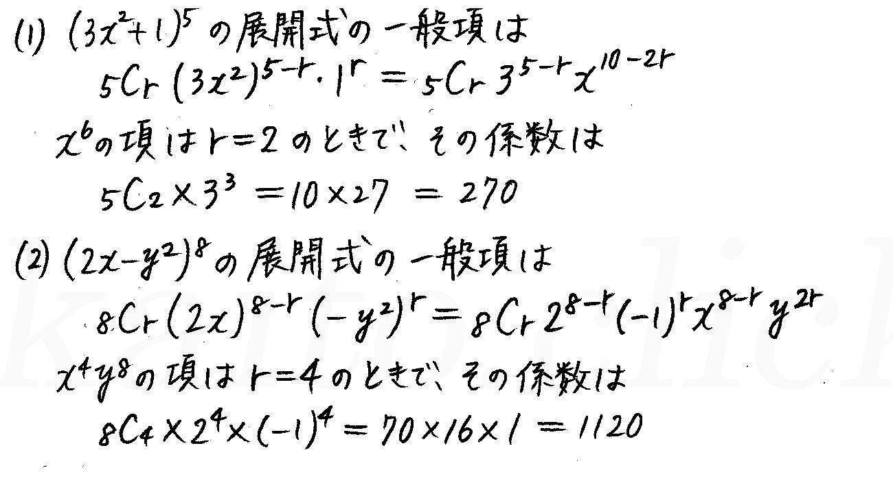 改訂版4プロセス数学2-12解答