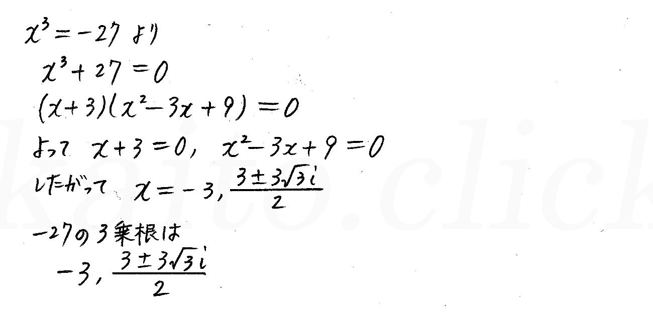 改訂版4プロセス数学2-120解答