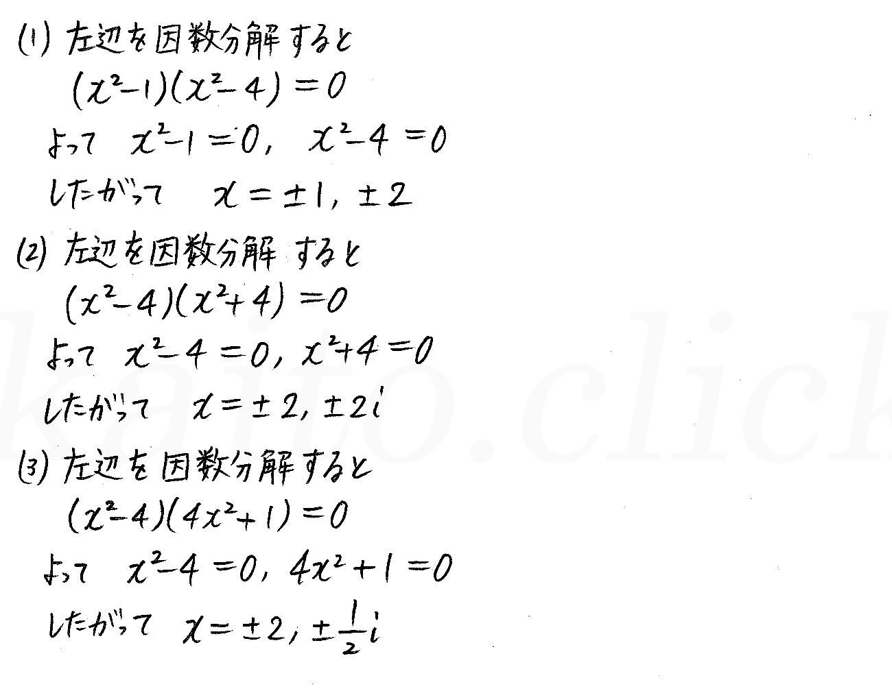 改訂版4プロセス数学2-121解答