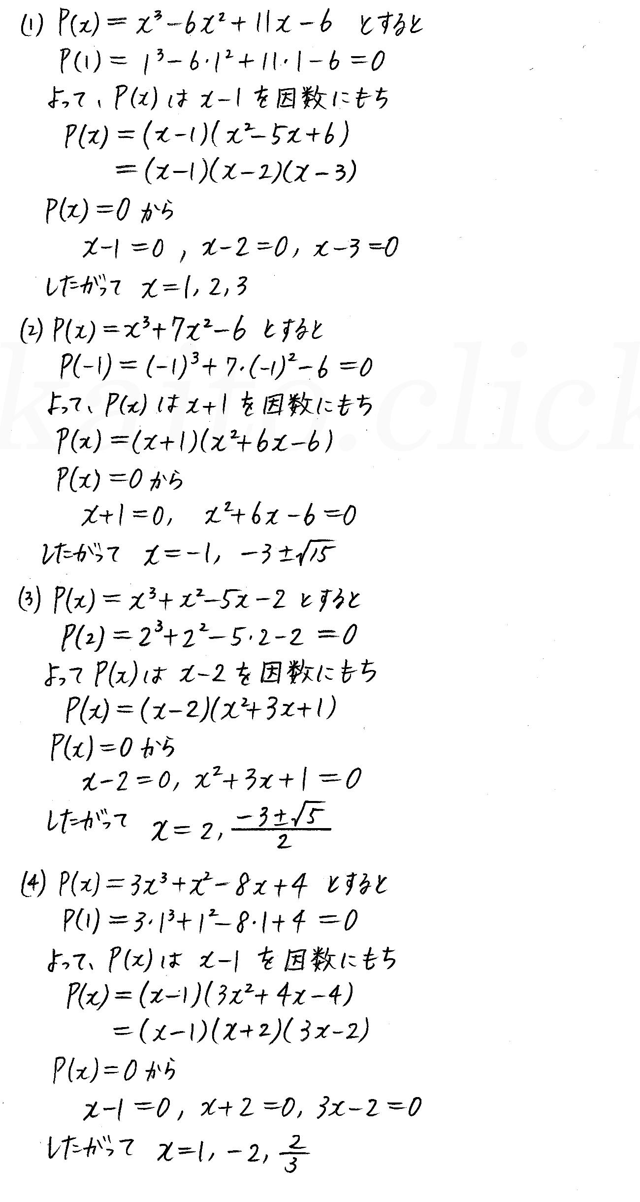 改訂版4プロセス数学2-122解答