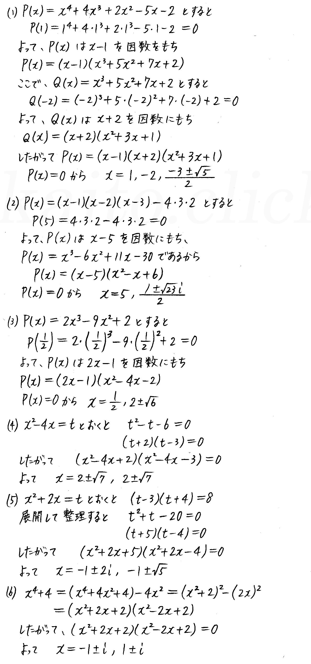 改訂版4プロセス数学2-123解答