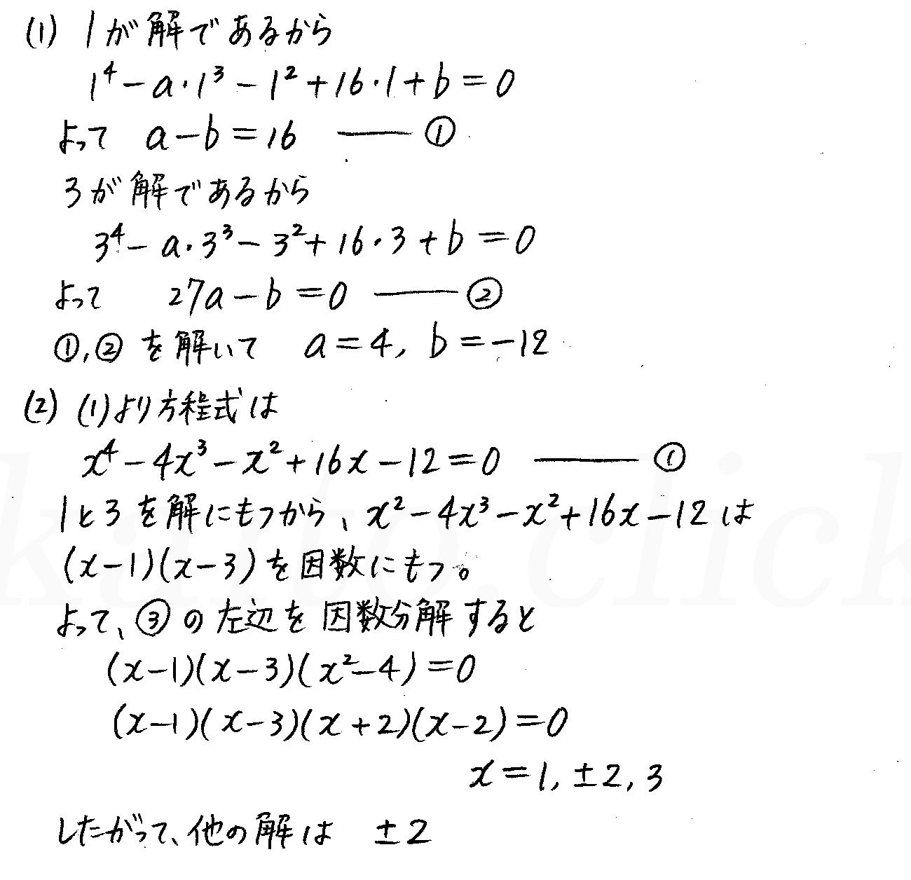 改訂版4プロセス数学2-124解答