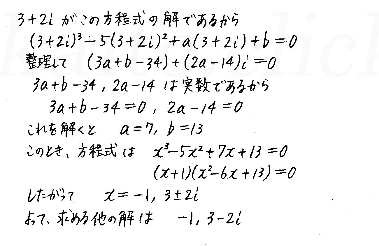改訂版4プロセス数学2-125解答