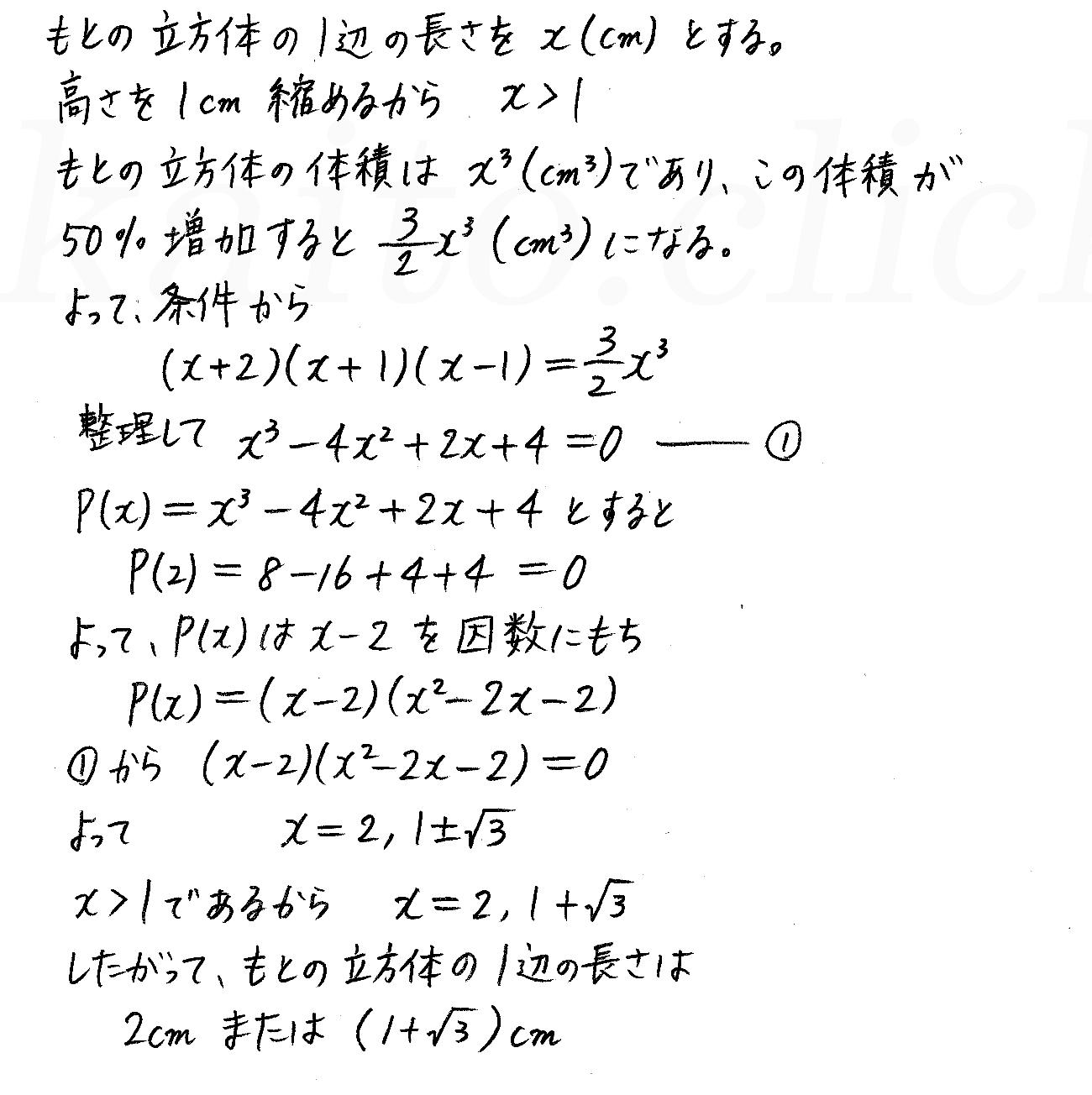 改訂版4プロセス数学2-126解答
