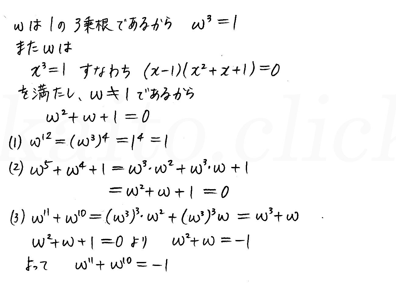 改訂版4プロセス数学2-127解答
