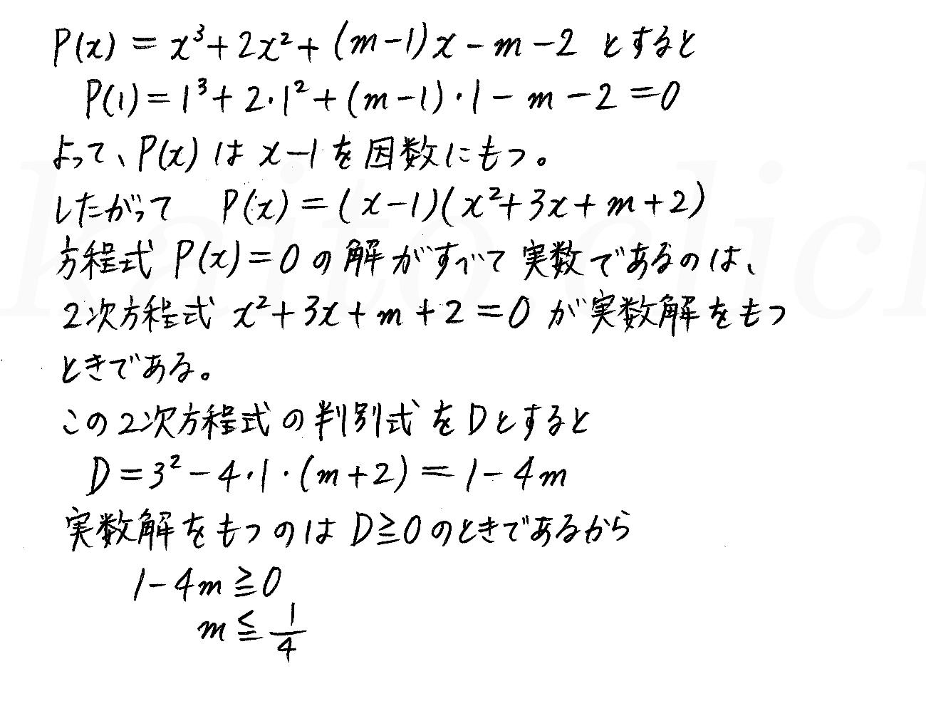 改訂版4プロセス数学2-129解答