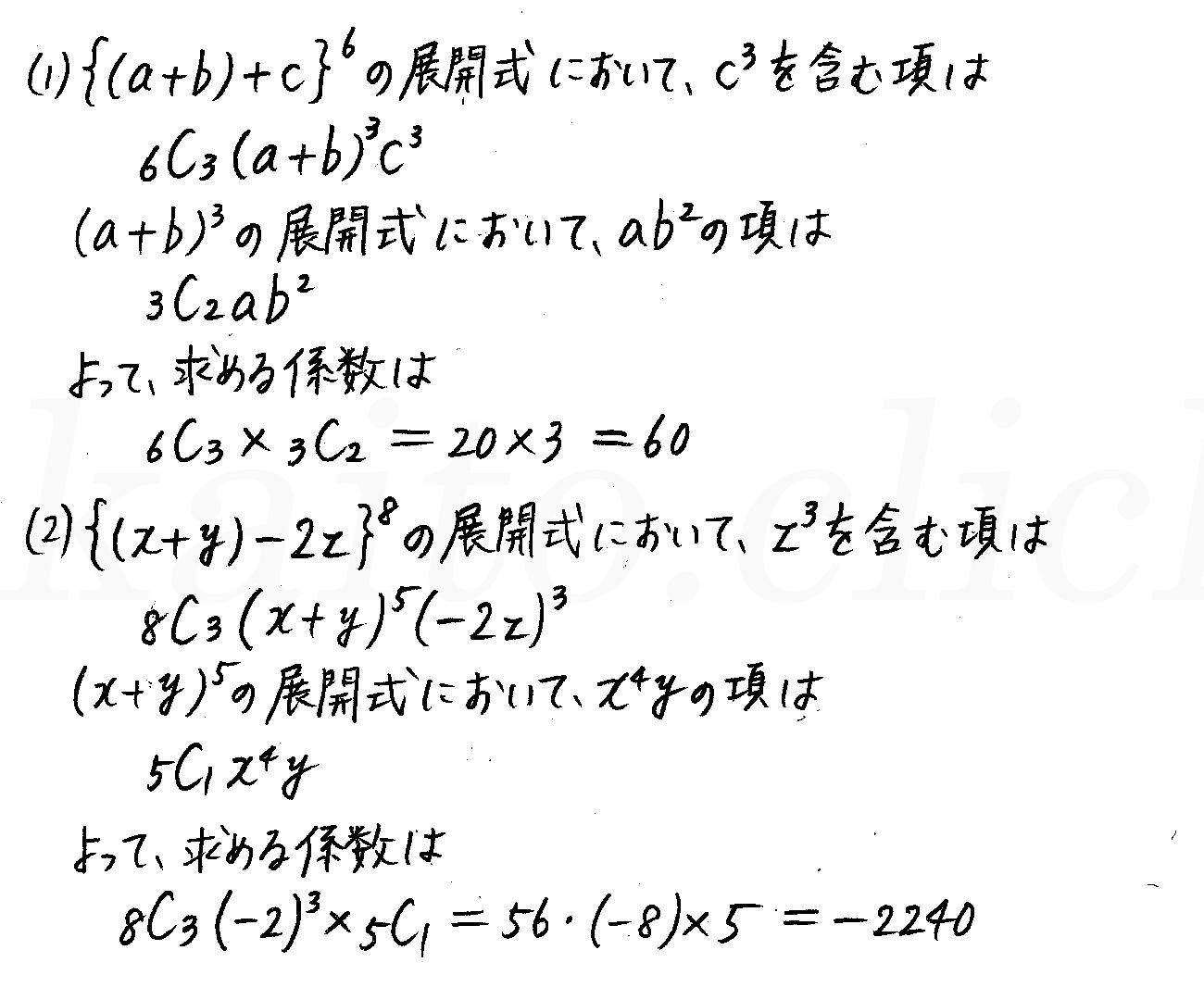 改訂版4プロセス数学2-13解答