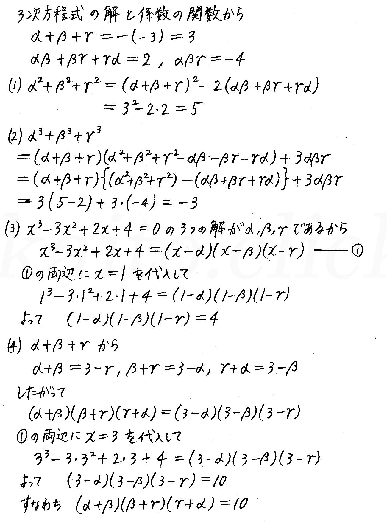 改訂版4プロセス数学2-130解答