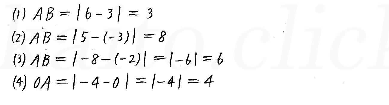 改訂版4プロセス数学2-131解答