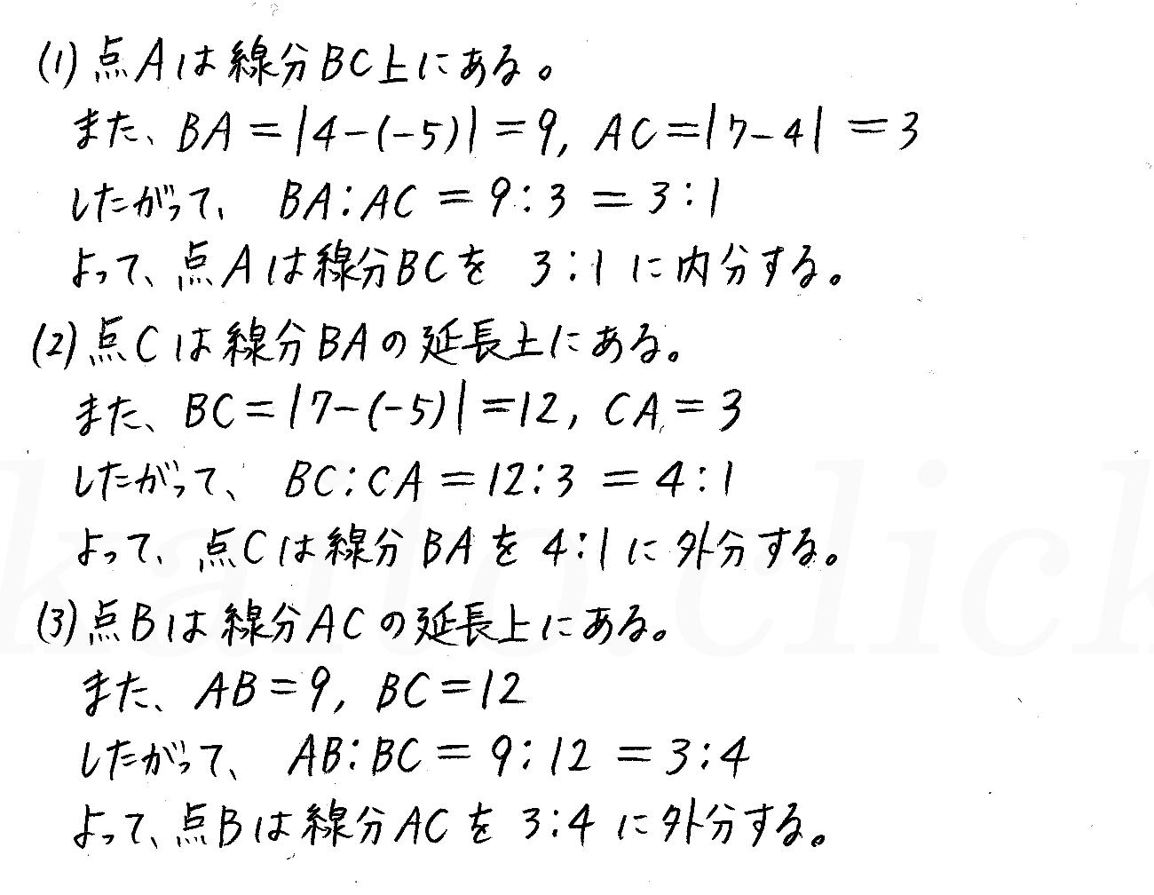 改訂版4プロセス数学2-132解答
