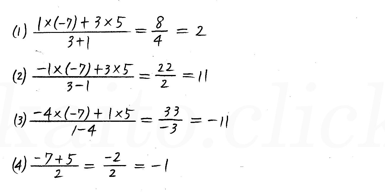 改訂版4プロセス数学2-133解答