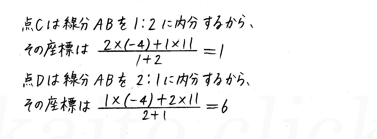 改訂版4プロセス数学2-134解答
