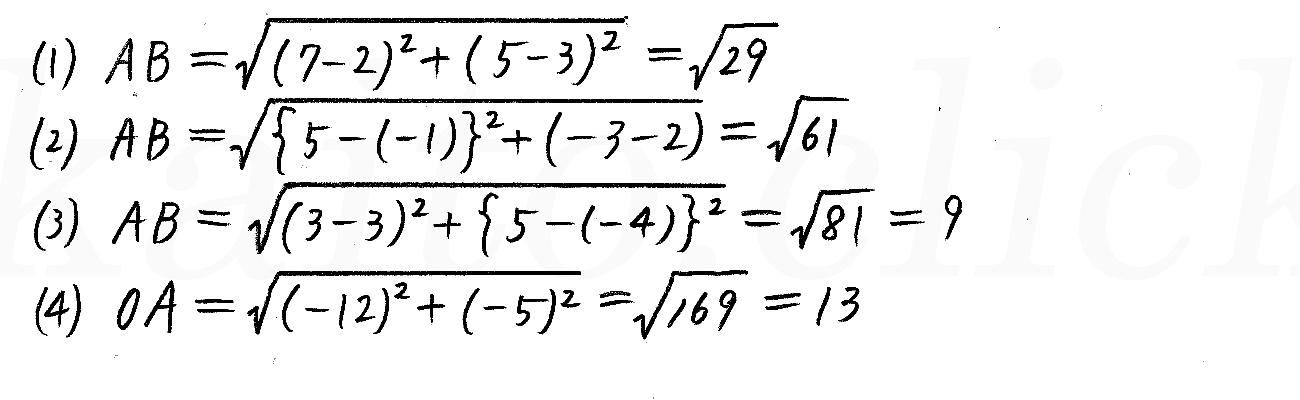 改訂版4プロセス数学2-136解答