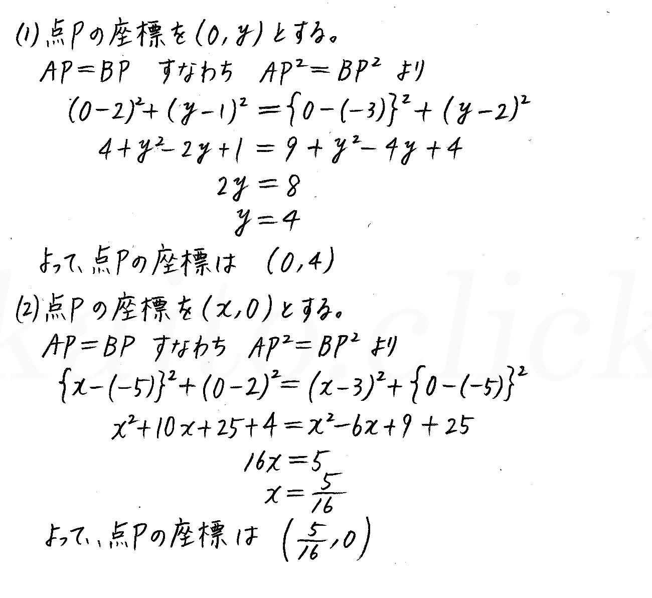 改訂版4プロセス数学2-137解答