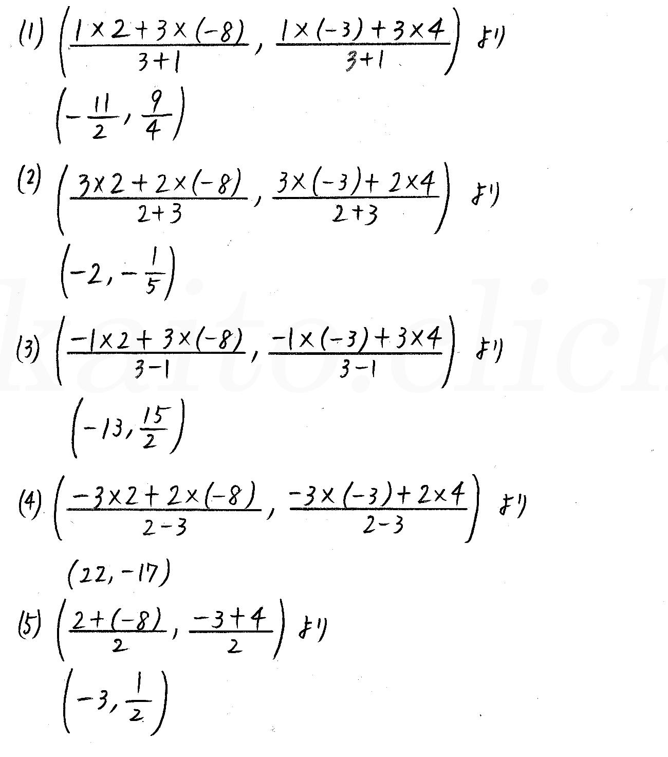 改訂版4プロセス数学2-138解答