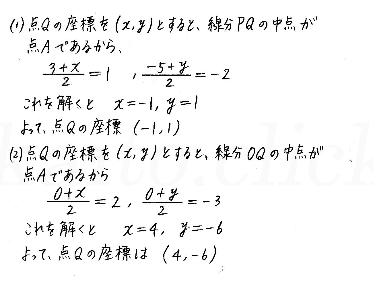 改訂版4プロセス数学2-139解答