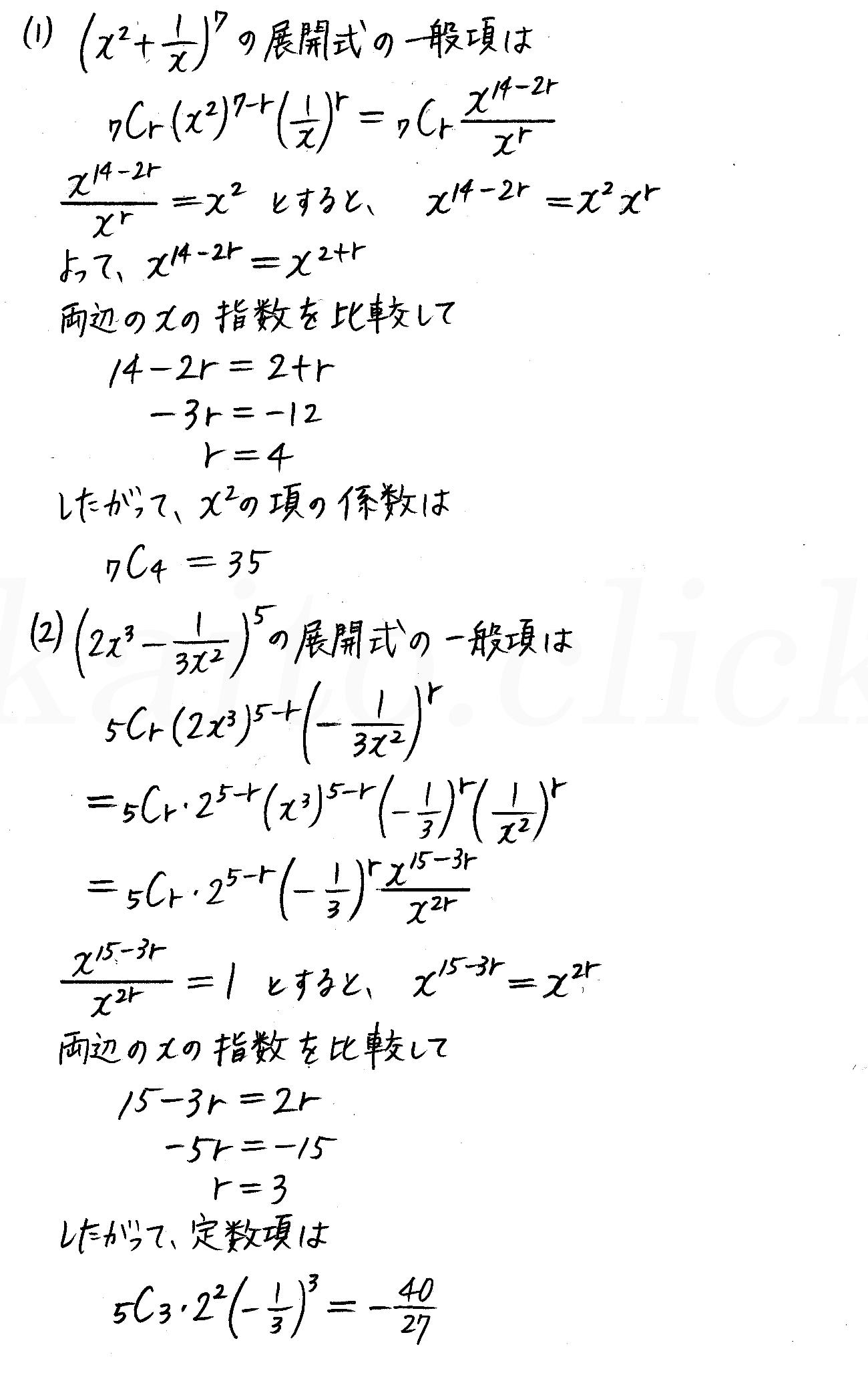 改訂版4プロセス数学2-14解答