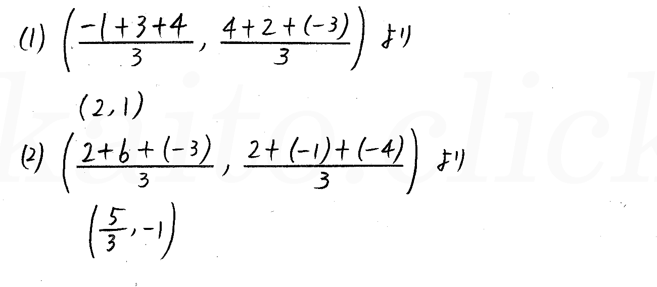 改訂版4プロセス数学2-140解答