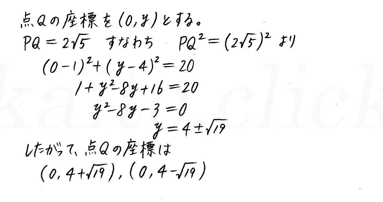 改訂版4プロセス数学2-141解答