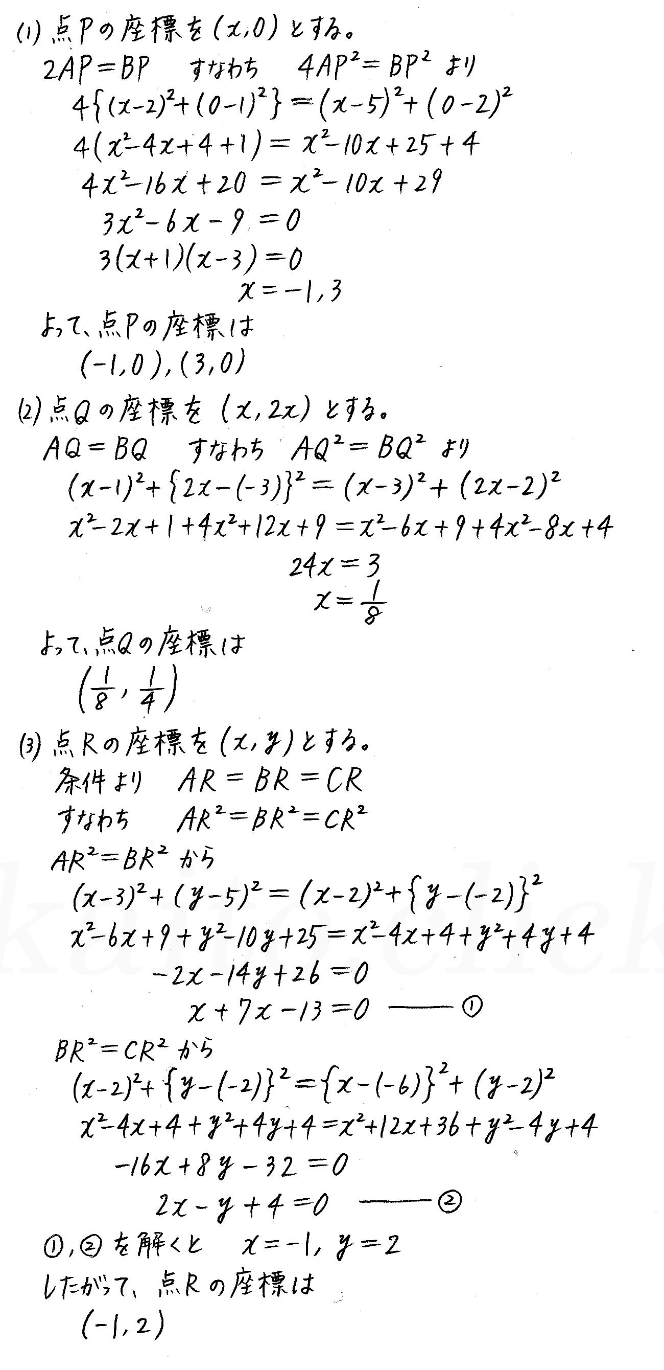 改訂版4プロセス数学2-142解答