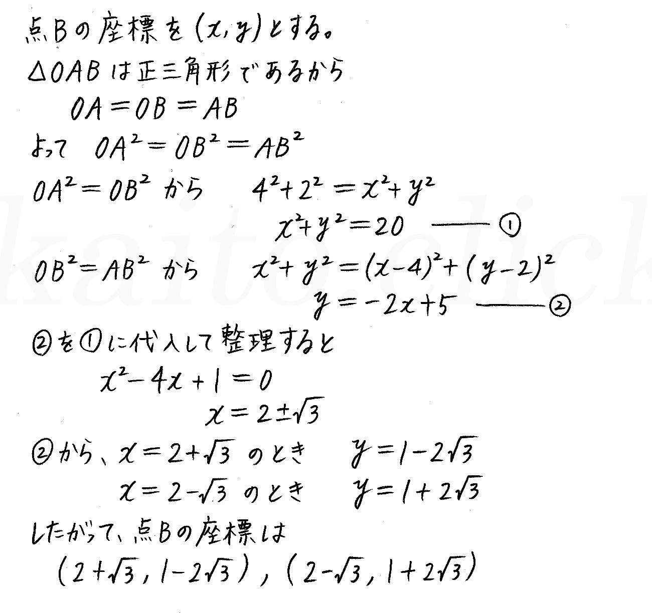 改訂版4プロセス数学2-143解答
