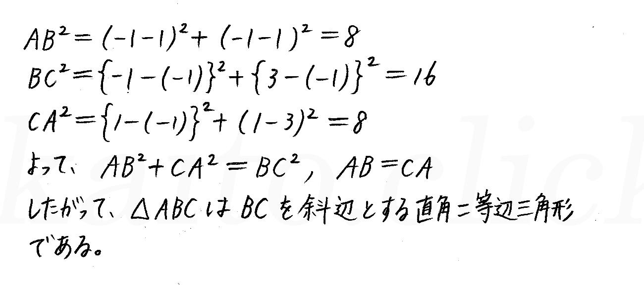 改訂版4プロセス数学2-144解答