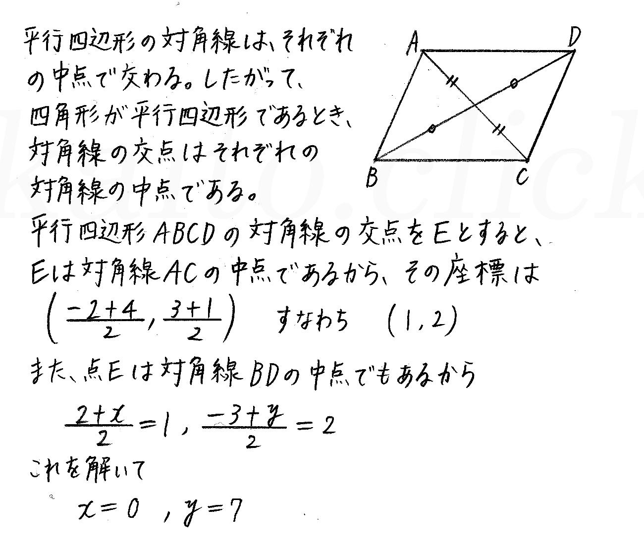 改訂版4プロセス数学2-145解答