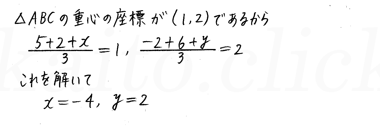改訂版4プロセス数学2-146解答