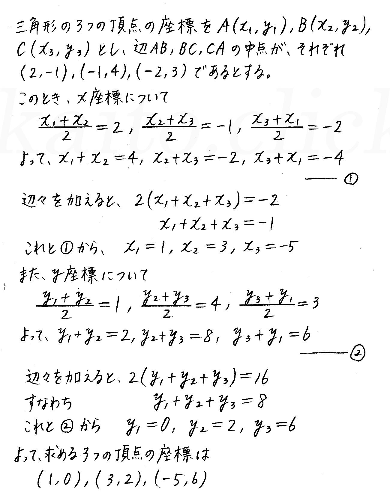 改訂版4プロセス数学2-147解答