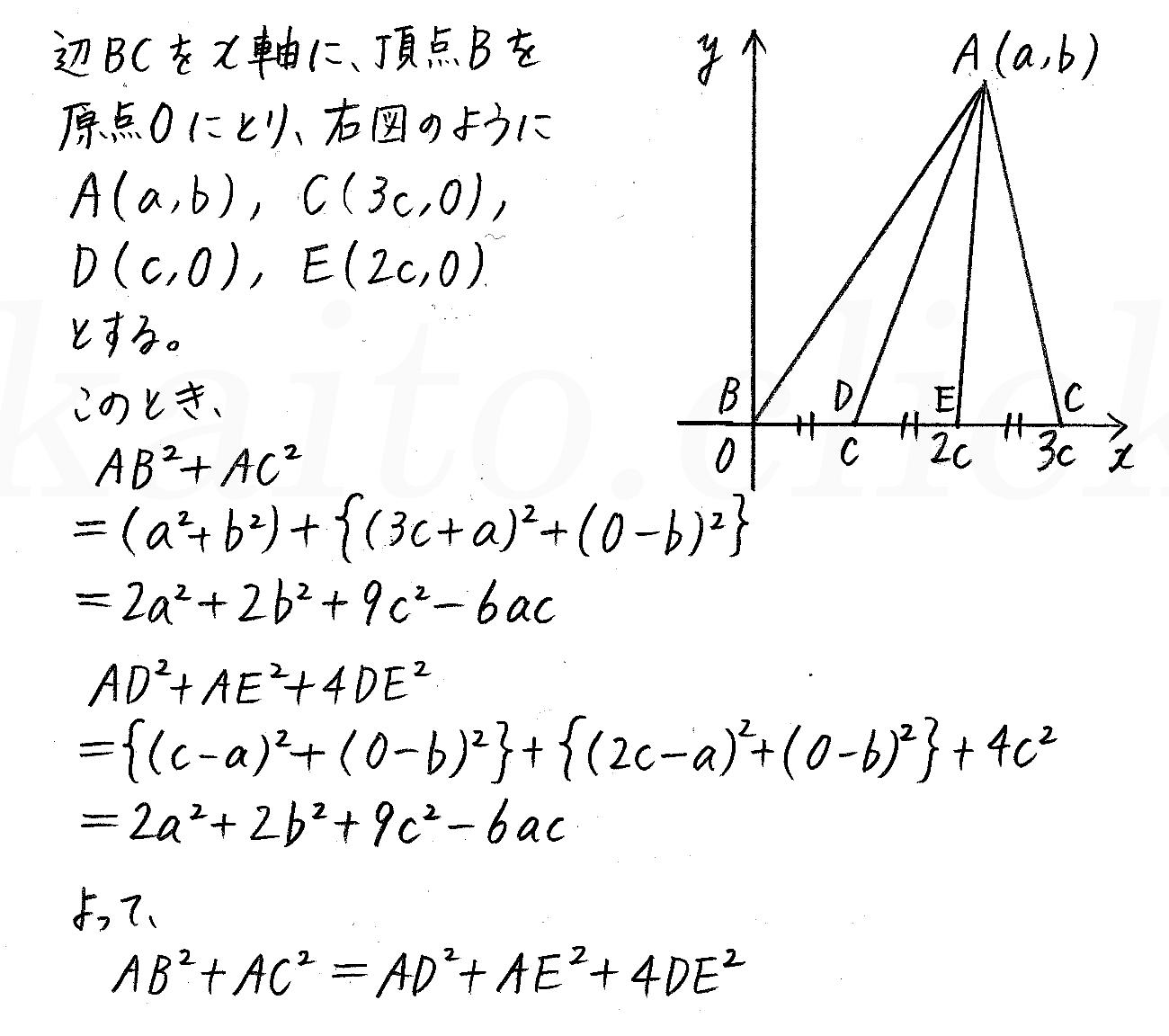 改訂版4プロセス数学2-148解答