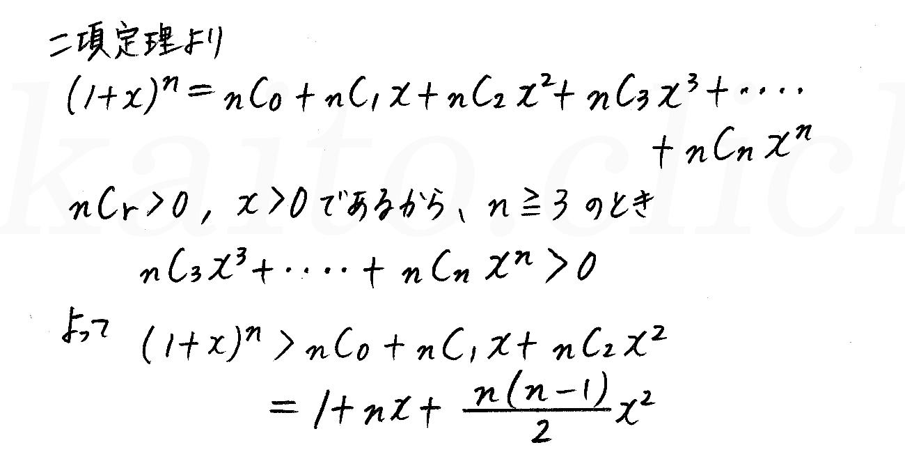 改訂版4プロセス数学2-15解答
