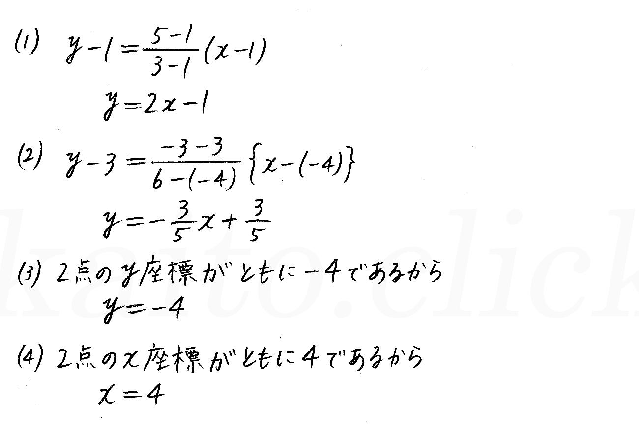 改訂版4プロセス数学2-151解答