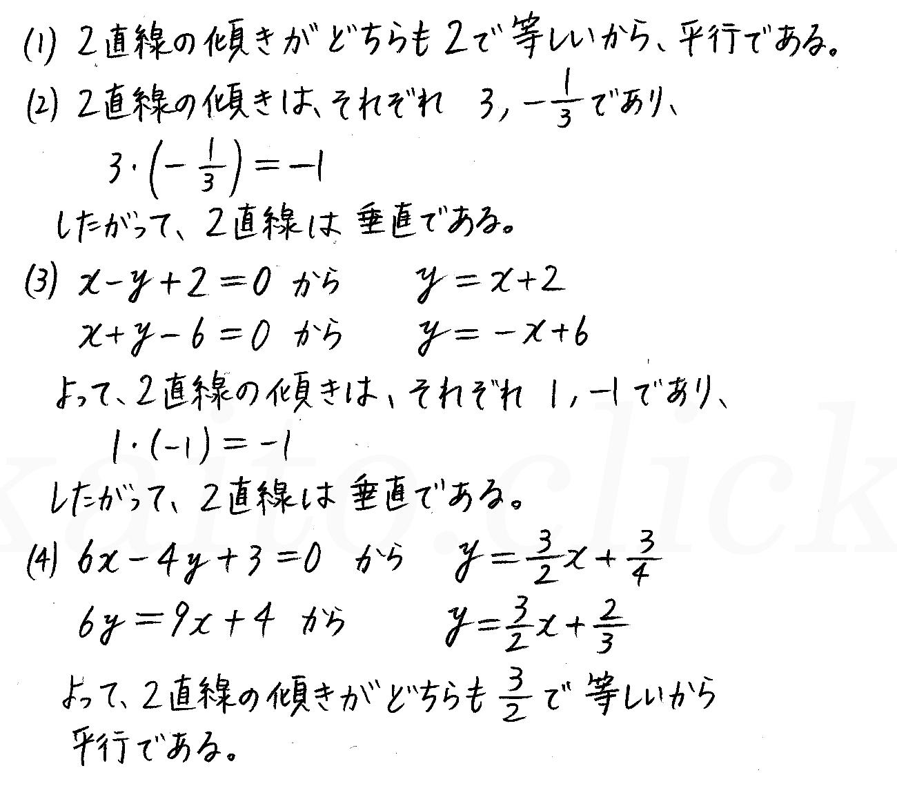 改訂版4プロセス数学2-154解答