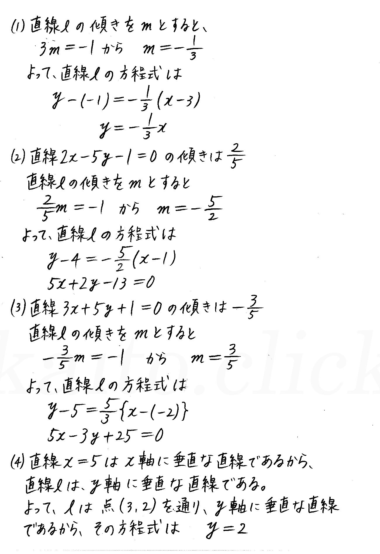改訂版4プロセス数学2-155解答