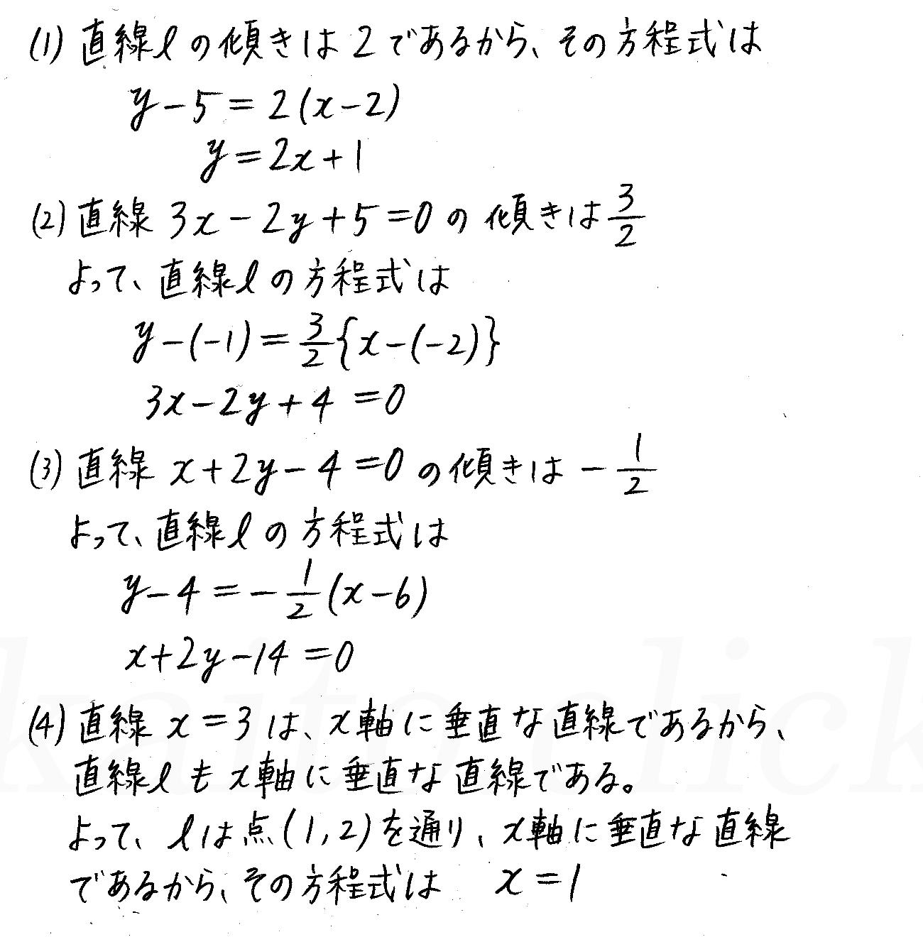 改訂版4プロセス数学2-156解答