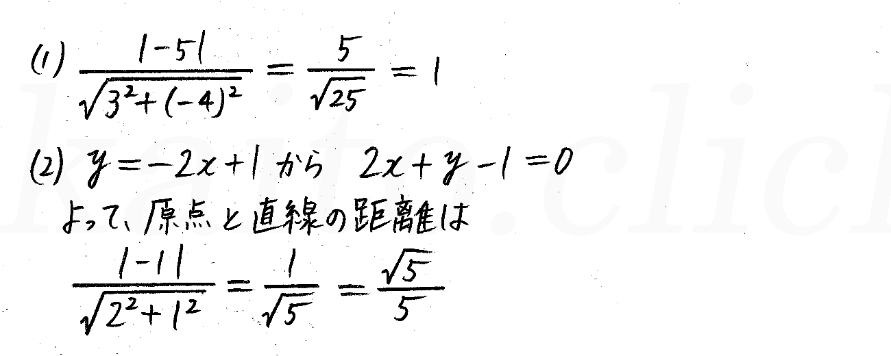 改訂版4プロセス数学2-157解答