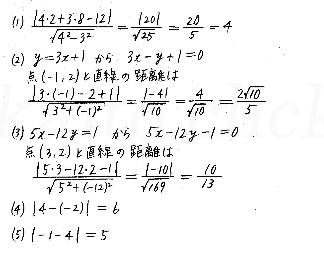 改訂版4プロセス数学2-158解答