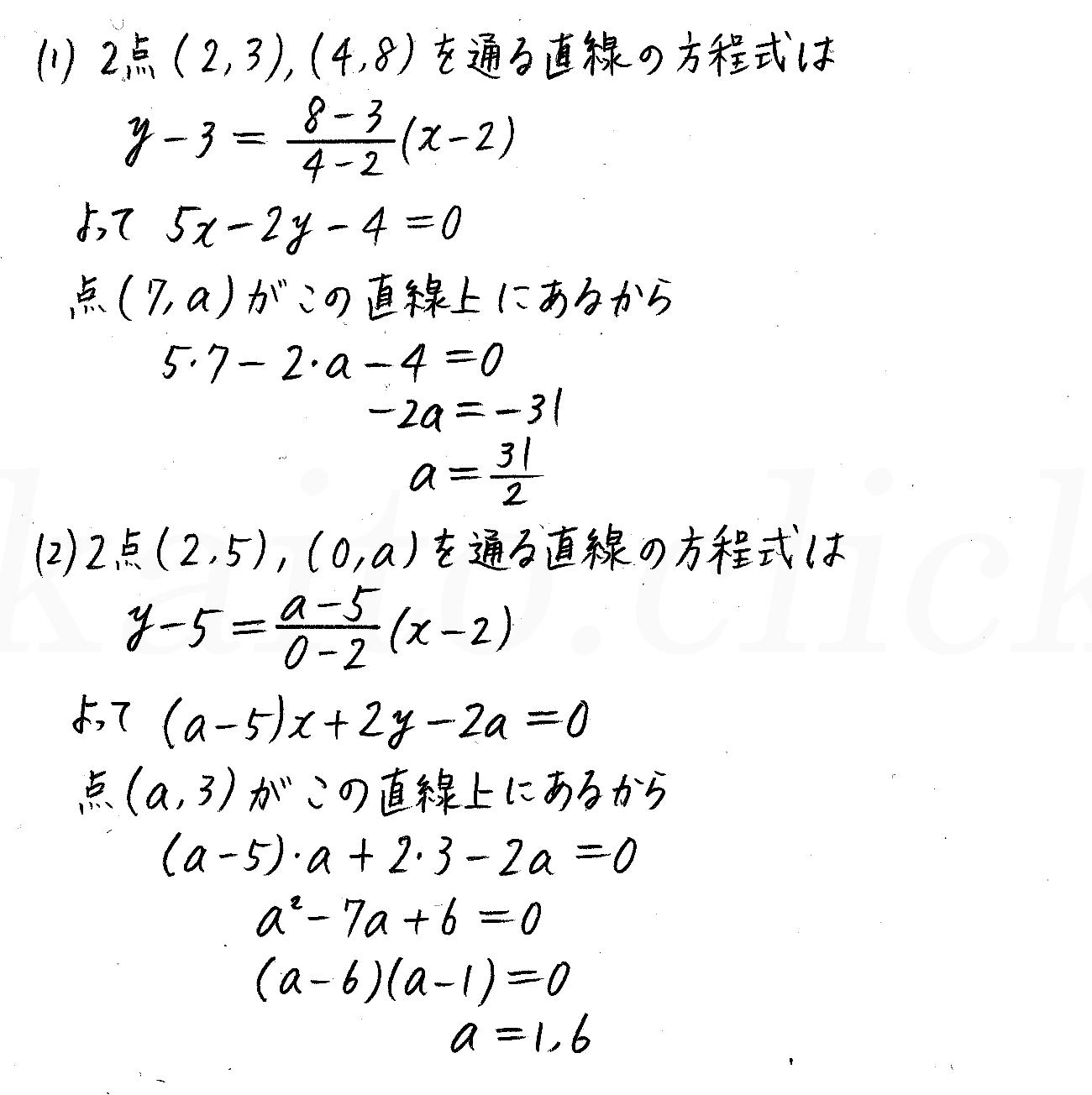 改訂版4プロセス数学2-159解答