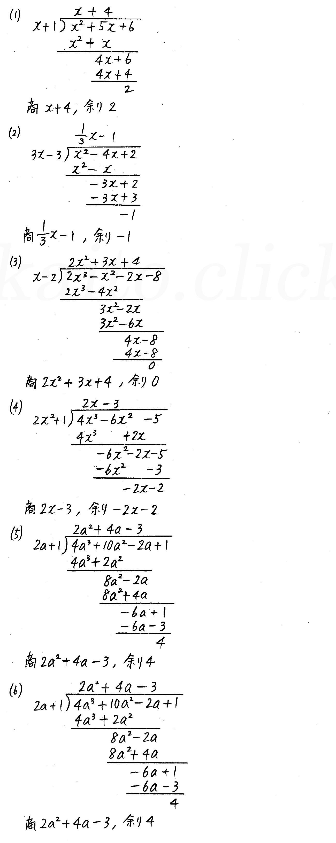 改訂版4プロセス数学2-16解答